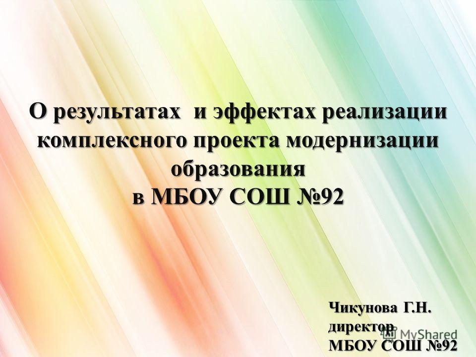О результатах и эффектах реализации комплексного проекта модернизации образования в МБОУ СОШ 92 Чикунова Г.Н. директор МБОУ СОШ 92 1