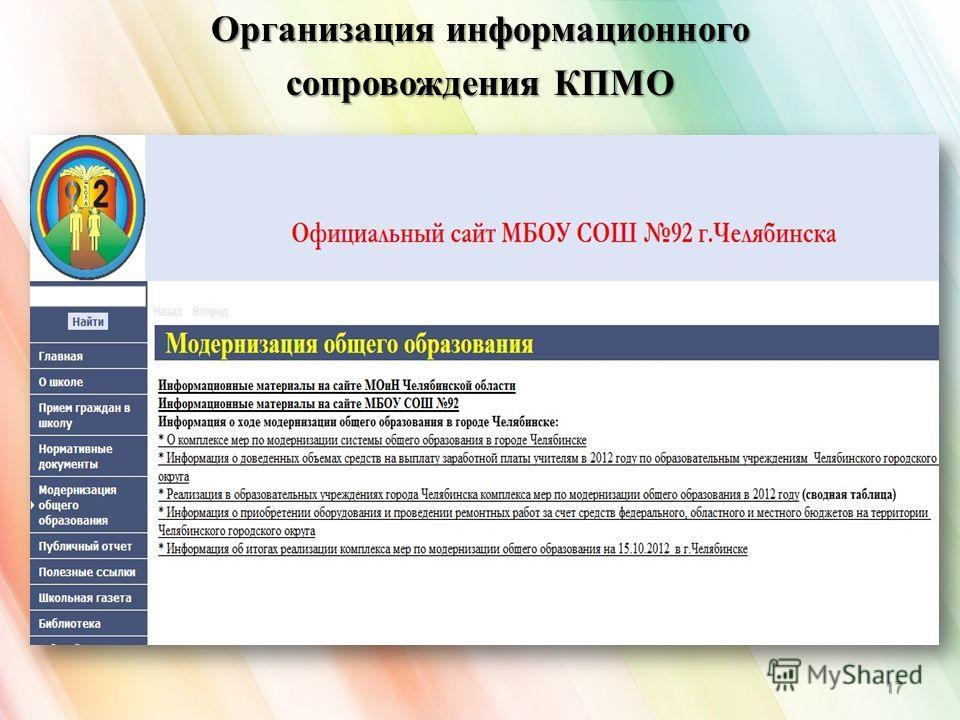 Организация информационного сопровождения КПМО 17