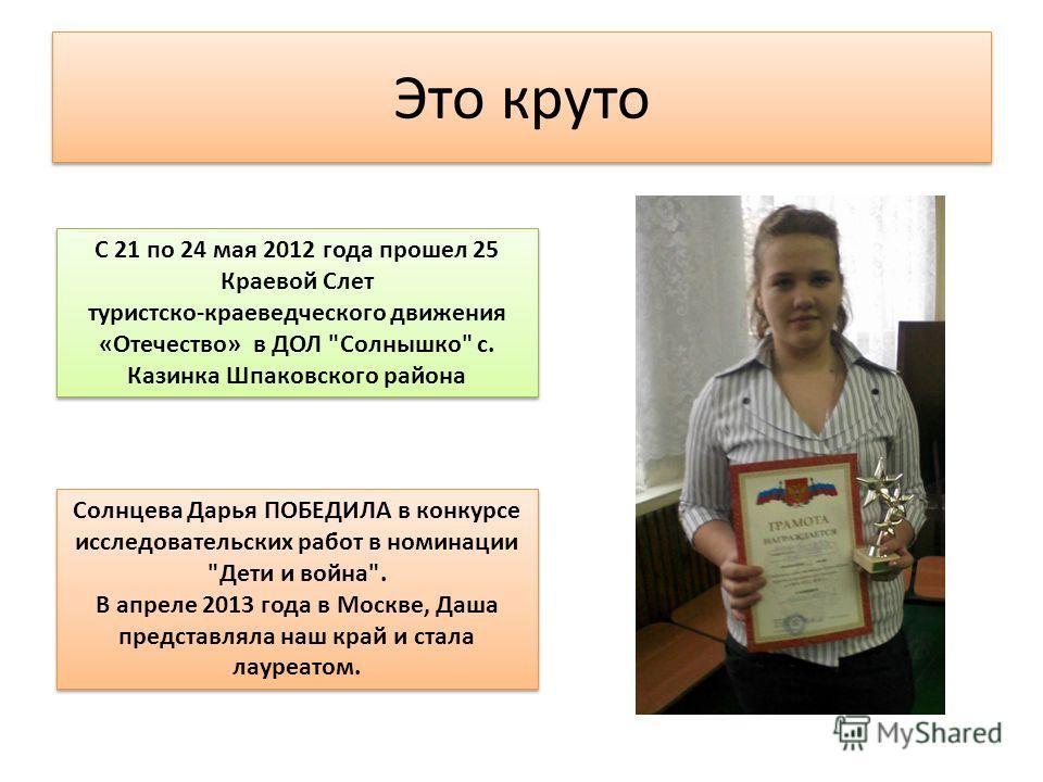 Это круто С 21 по 24 мая 2012 года прошел 25 Краевой Слет туристско-краеведческого движения «Отечество» в ДОЛ