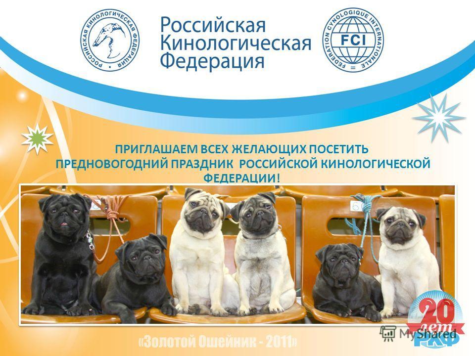 ПРИГЛАШАЕМ ВСЕХ ЖЕЛАЮЩИХ ПОСЕТИТЬ ПРЕДНОВОГОДНИЙ ПРАЗДНИК РОССИЙСКОЙ КИНОЛОГИЧЕСКОЙ ФЕДЕРАЦИИ!
