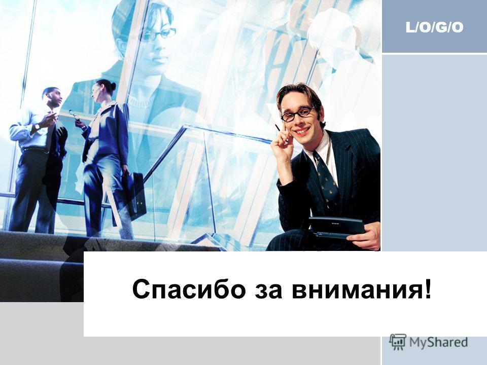 L/O/G/O Спасибо за внимания!