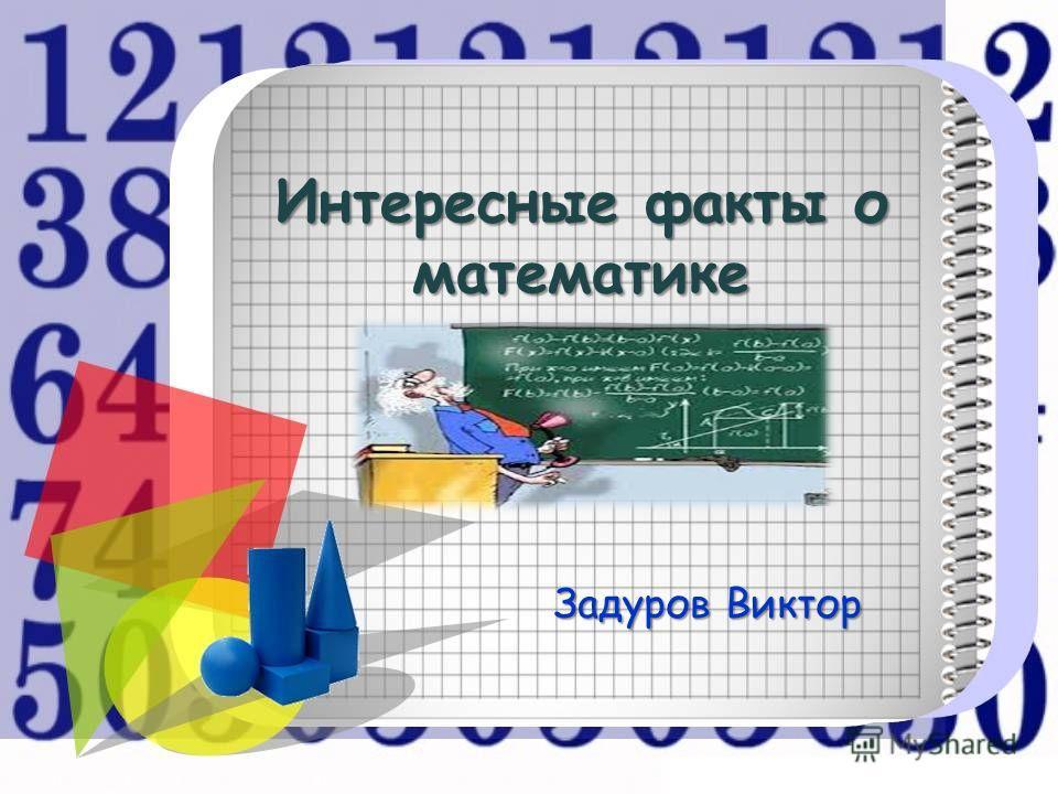 Интересные факты о математике Задуров Виктор