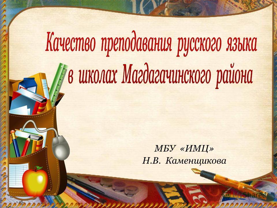 МБУ «ИМЦ» Н.В. Каменщикова