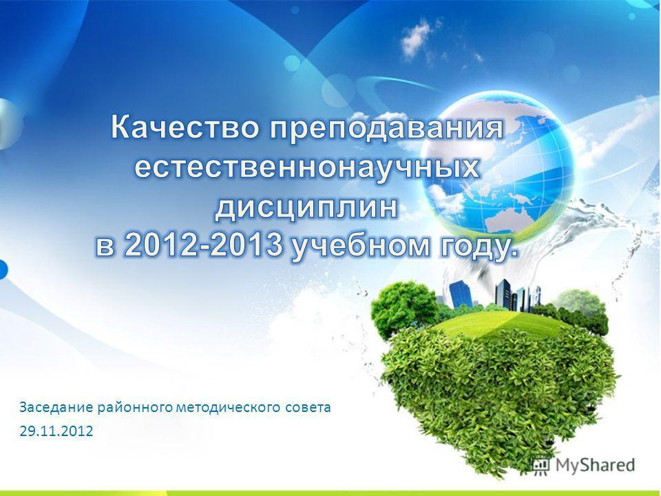 Заседание районного методического совета 29.11.2012