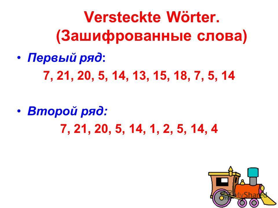 Versteckte Wörter. (Зашифрованные слова) Первый ряд: 7, 21, 20, 5, 14, 13, 15, 18, 7, 5, 14 Второй ряд: 7, 21, 20, 5, 14, 1, 2, 5, 14, 4