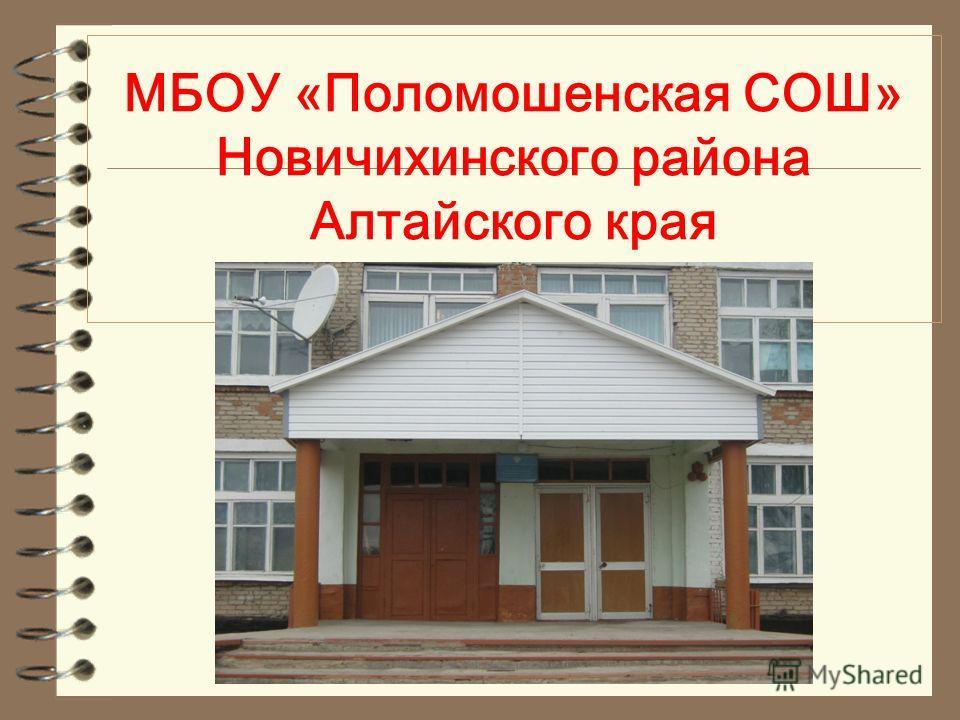 МБОУ «Поломошенская СОШ» Новичихинского района Алтайского края