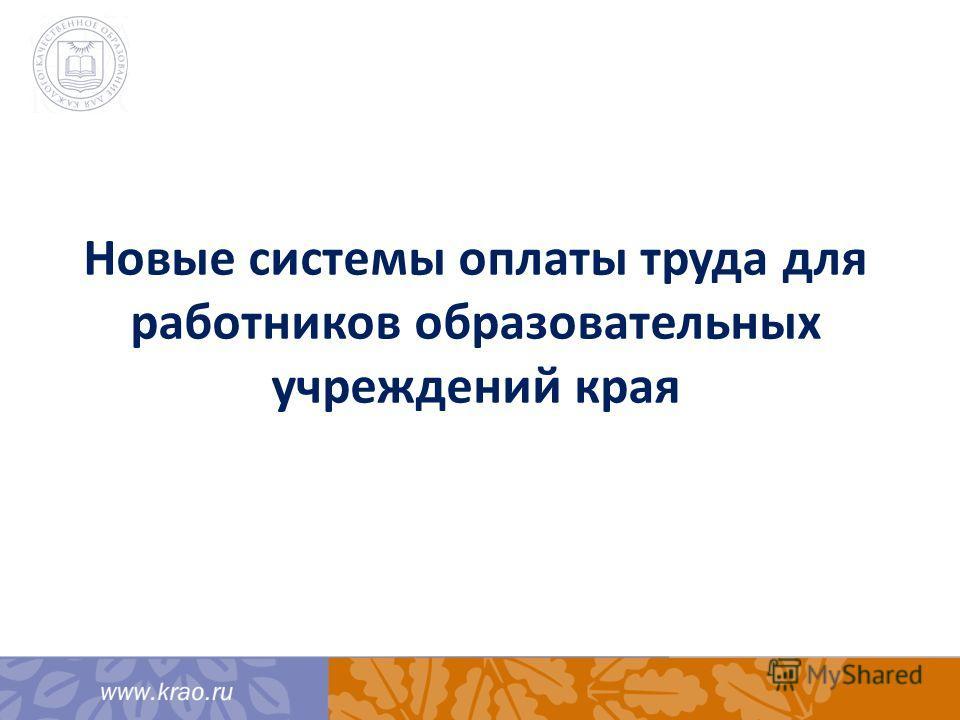 Новые системы оплаты труда для работников образовательных учреждений края