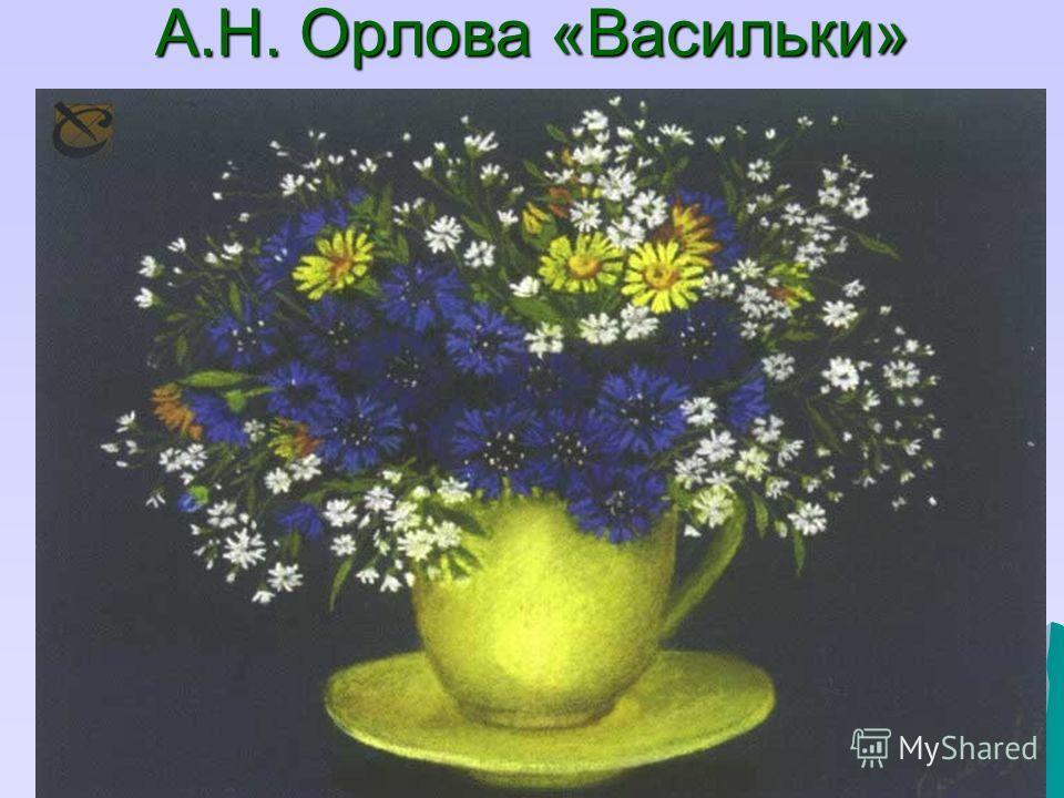 А.Н. Орлова «Васильки»