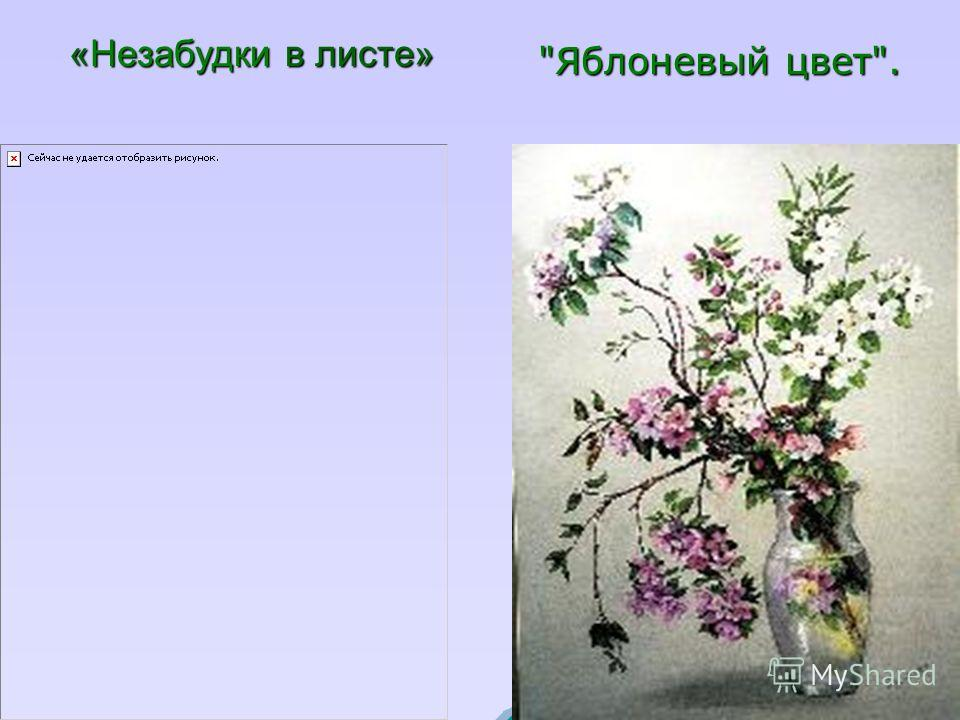 «Незабудки в листе» Яблоневый цвет.