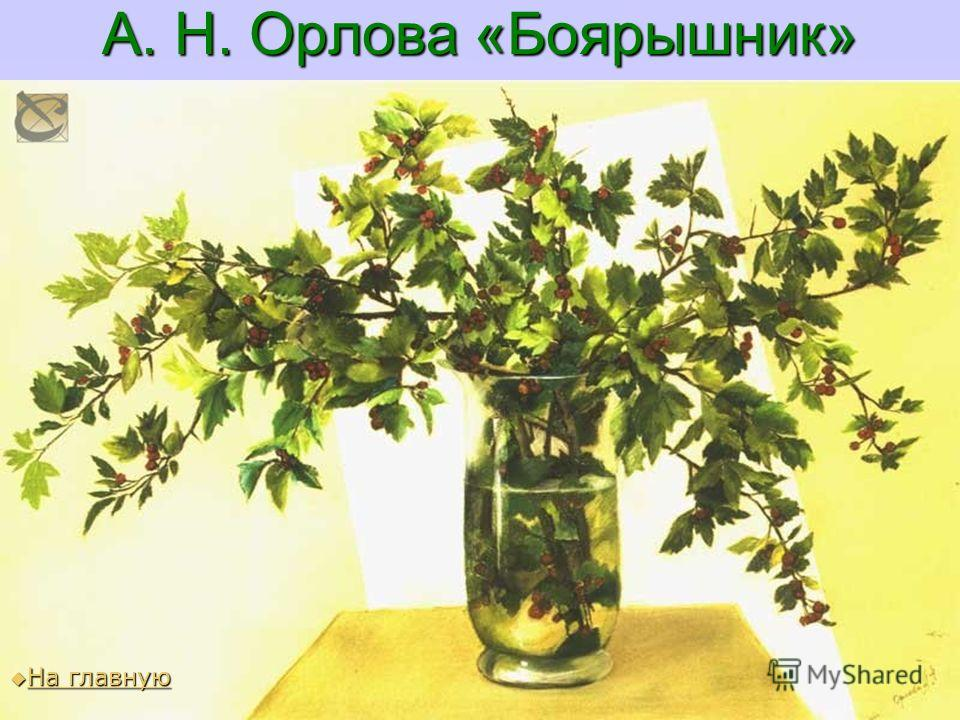 А. Н. Орлова «Боярышник» На главную На главную На главную На главную