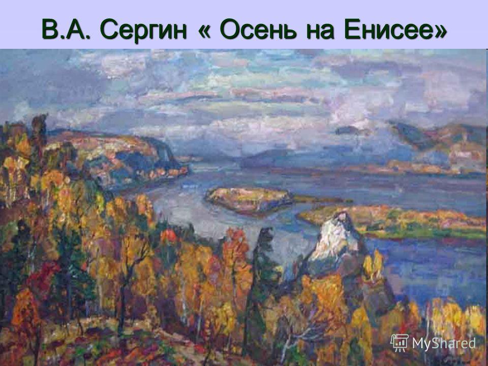 В.А. Сергин « Осень на Енисее»
