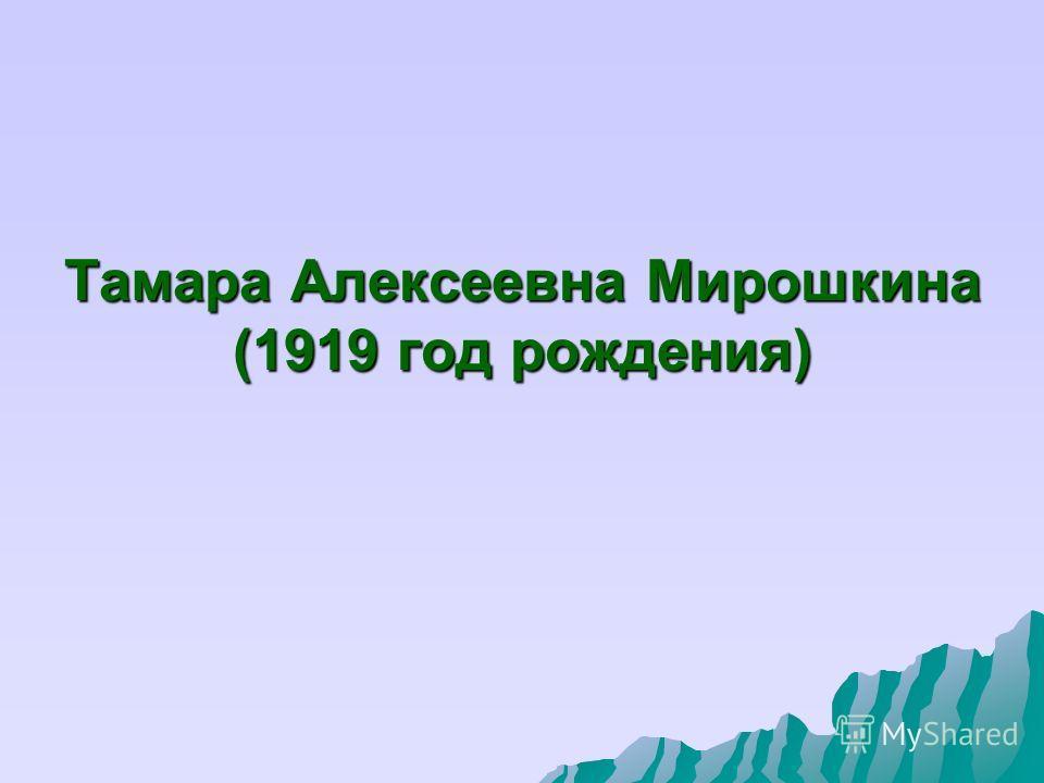 Тамара Алексеевна Мирошкина (1919 год рождения)