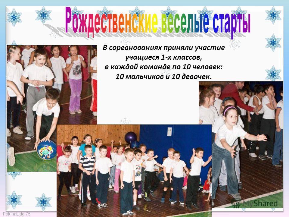 В соревнованиях приняли участие учащиеся 1-х классов, в каждой команде по 10 человек: 10 мальчиков и 10 девочек.
