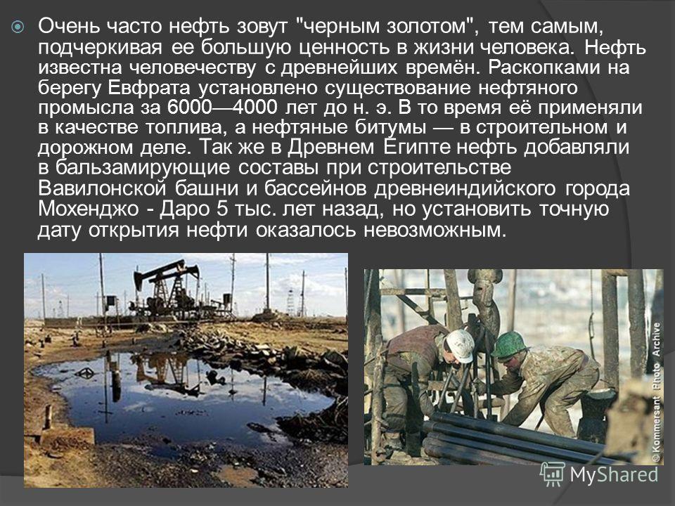 Очень часто нефть зовут
