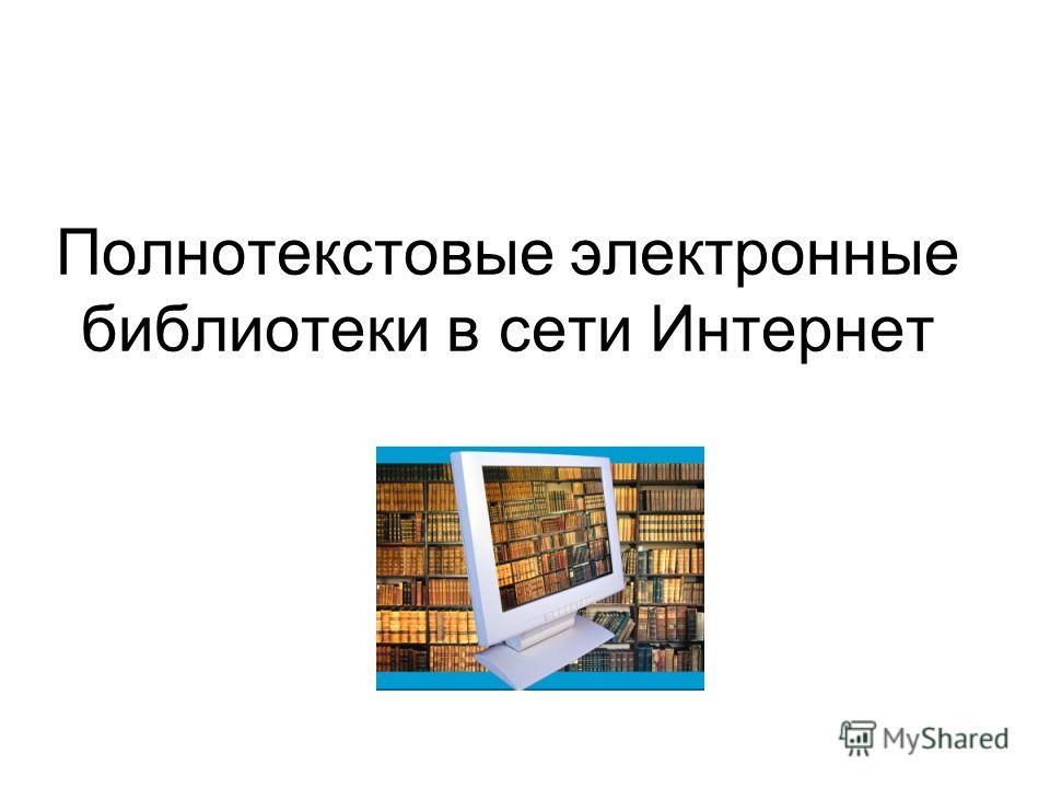 Полнотекстовые электронные библиотеки в сети Интернет