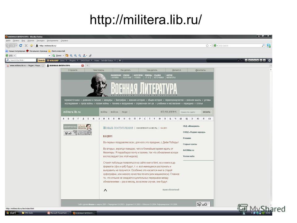 http://militera.lib.ru/