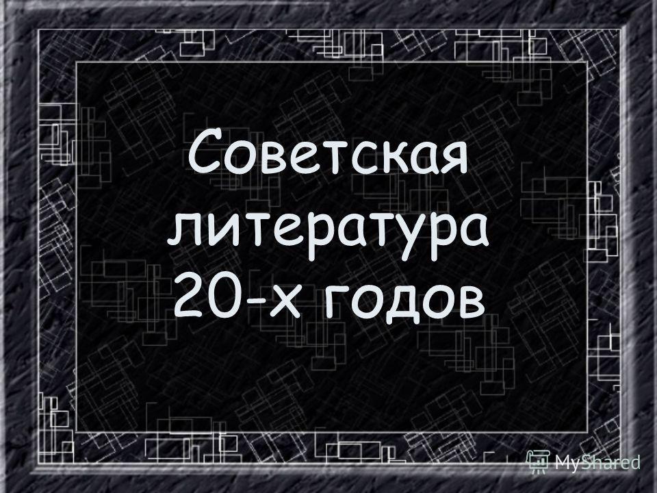 Советская литература 20-х годов