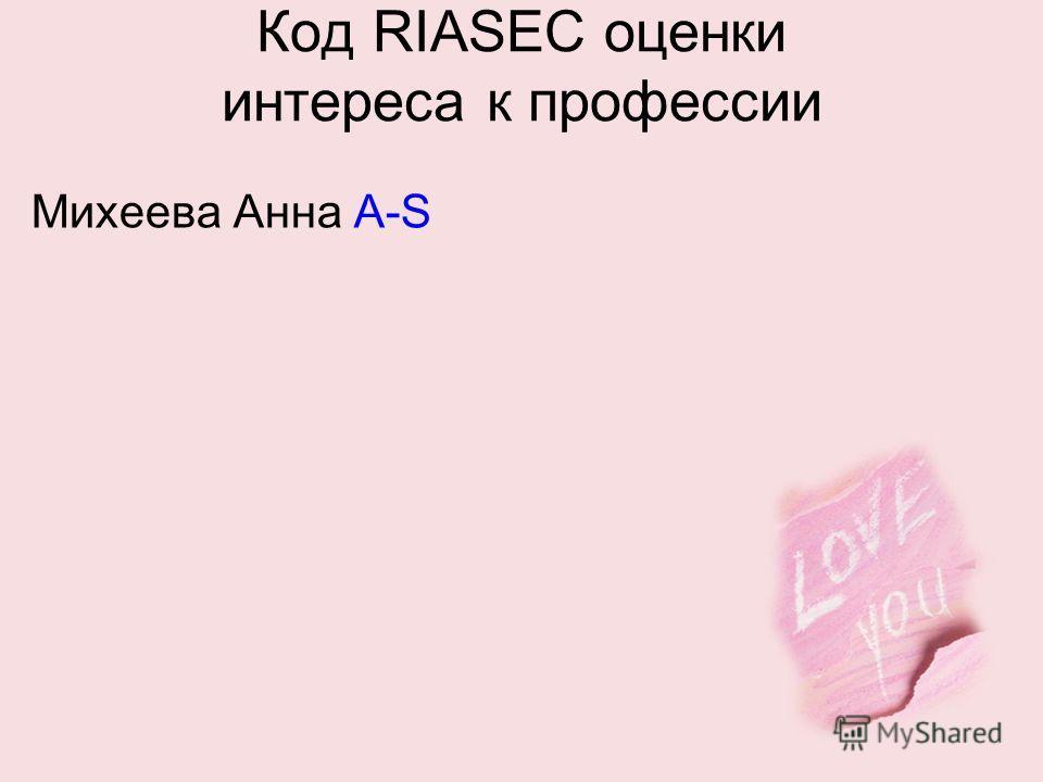 Код RIASEC оценки интереса к профессии Михеева Анна A-S