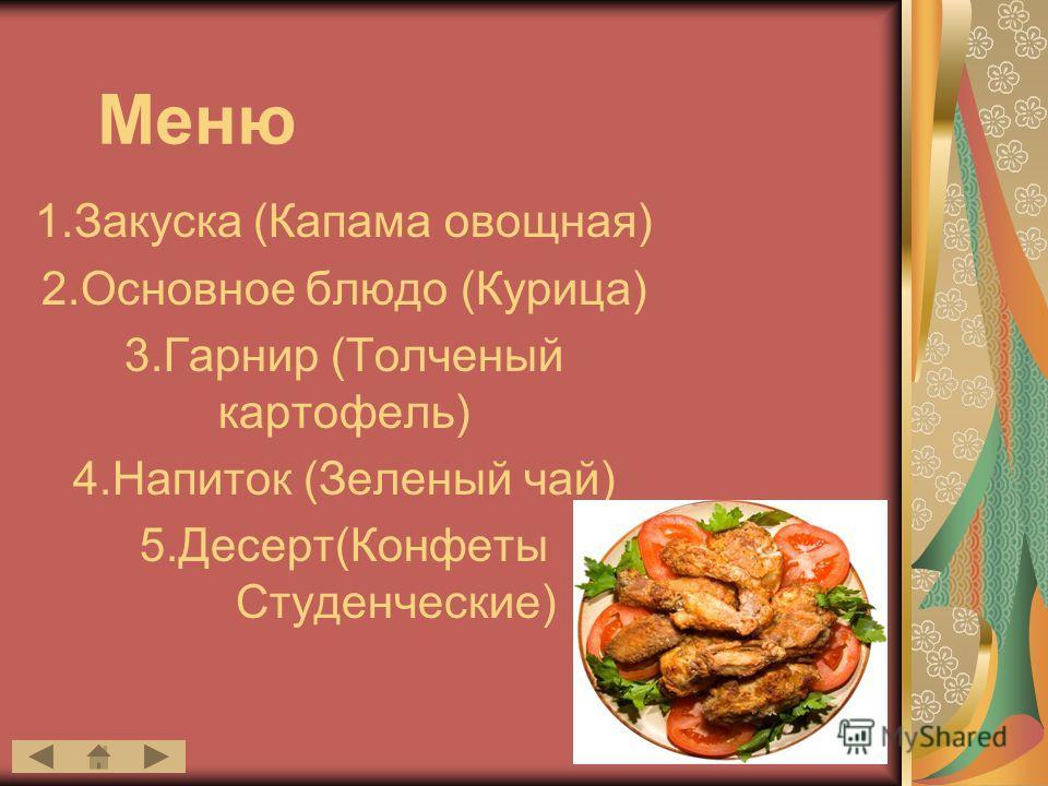 «Батя Пекарь» Обеды для двоих Карашевская Анна Кудрикова Мария Липницкий Евгений Лукушин Яков