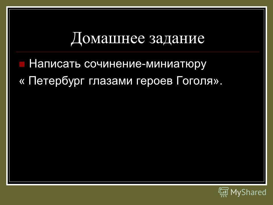 Домашнее задание Написать сочинение-миниатюру « Петербург глазами героев Гоголя».