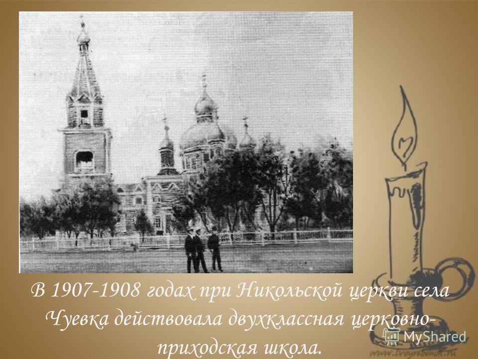 В 1907-1908 годах при Никольской церкви села Чуевка действовала двухклассная церковно- приходская школа.