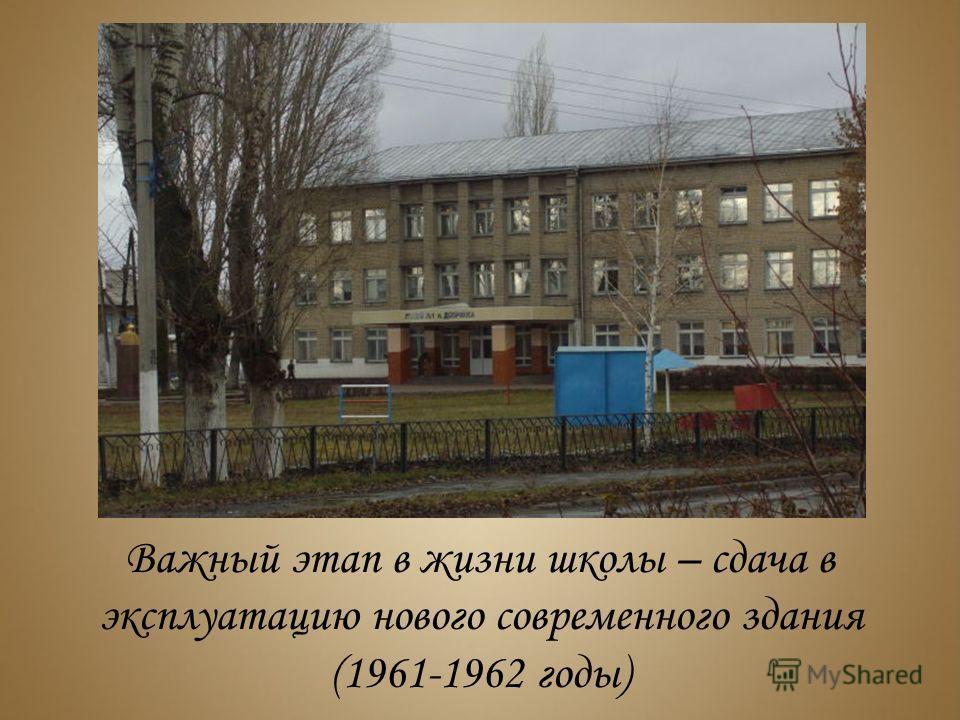 Важный этап в жизни школы – сдача в эксплуатацию нового современного здания (1961-1962 годы)