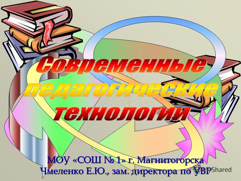 МОУ «СОШ 1» г. Магнитогорска Чмеленко Е.Ю., зам. директора по УВР