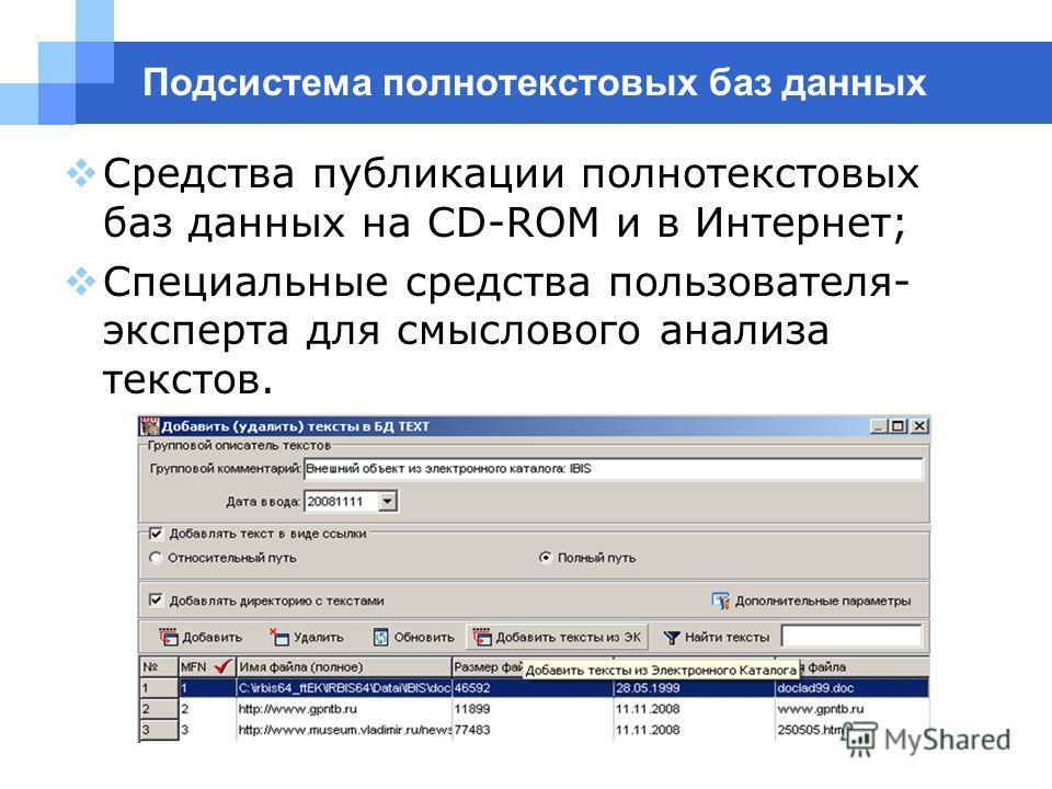 Подсистема полнотекстовых баз данных Средства публикации полнотекстовых баз данных на CD-ROM и в Интернет; Специальные средства пользователя- эксперта для смыслового анализа текстов.