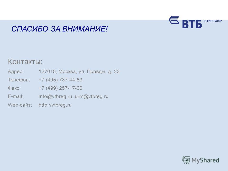 СПАСИБО ЗА ВНИМАНИЕ! Контакты: Адрес:127015, Москва, ул. Правды, д. 23 Телефон:+7 (495) 787-44-83 Факс:+7 (499) 257-17-00 E-mail:info@vtbreg.ru, urm@vtbreg.ru Web-сайт:http://vtbreg.ru