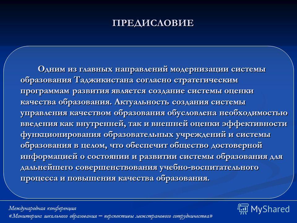 Одним из главных направлений модернизации системы образования Таджикистана согласно стратегическим программам развития является создание системы оценки качества образования. Актуальность создания системы управления качеством образования обусловлена н