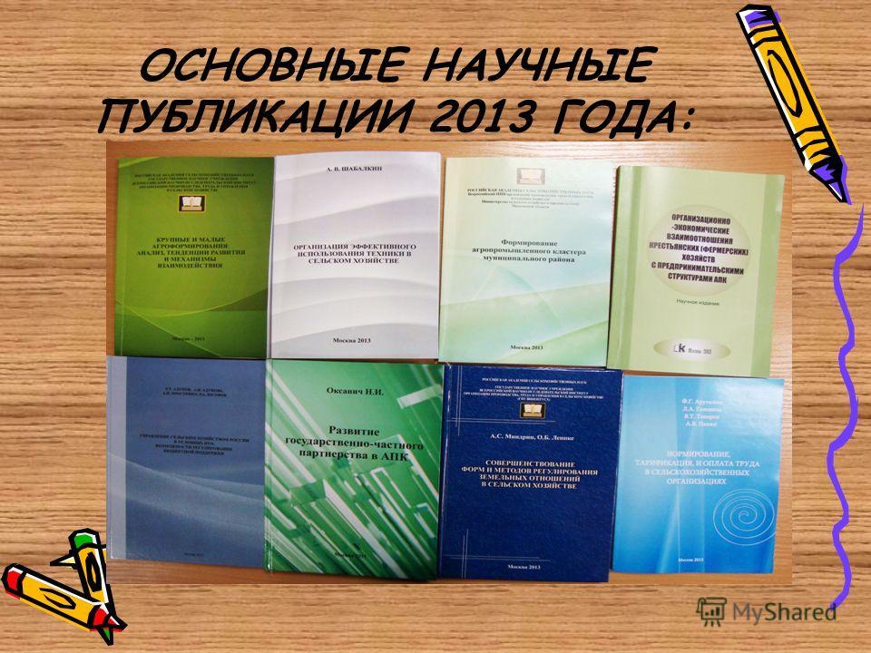 ОСНОВНЫЕ НАУЧНЫЕ ПУБЛИКАЦИИ 2013 ГОДА: