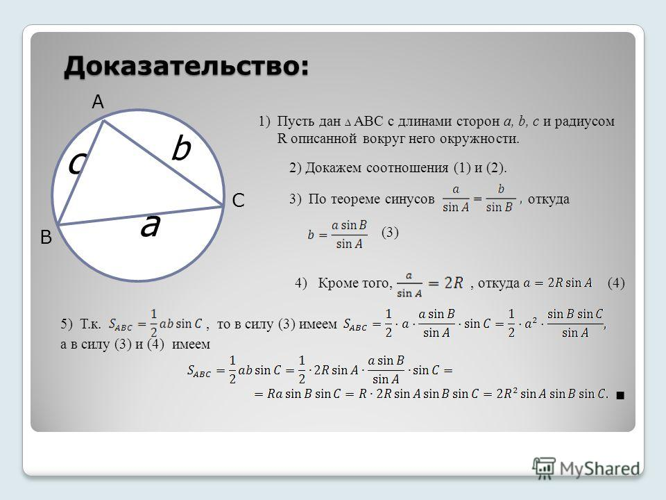 Доказательство: А B C 1) Пусть дан АВС с длинами сторон a, b, c и радиусом R описанной вокруг него окружности. b c a 2) Докажем соотношения (1) и (2). 3) По теореме синусов откуда (3) 4) Кроме того,, откуда (4) 5) Т.к., то в силу (3) имеем а в силу (