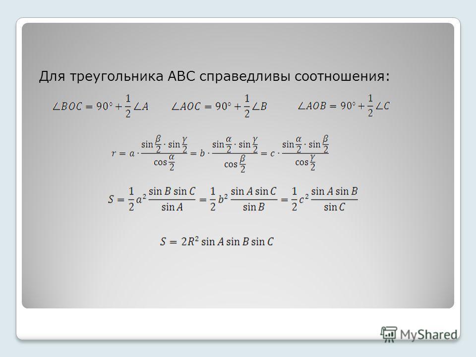 Для треугольника АВС справедливы соотношения: