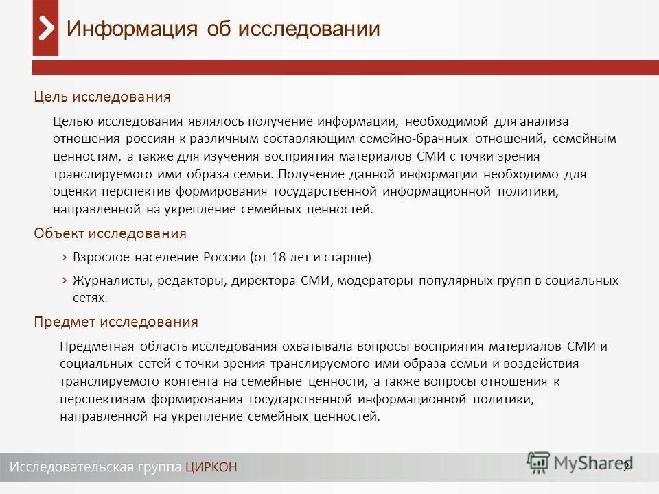 2 Цель исследования Целью исследования являлось получение информации, необходимой для анализа отношения россиян к различным составляющим семейно-брачных отношений, семейным ценностям, а также для изучения восприятия материалов СМИ с точки зрения тран