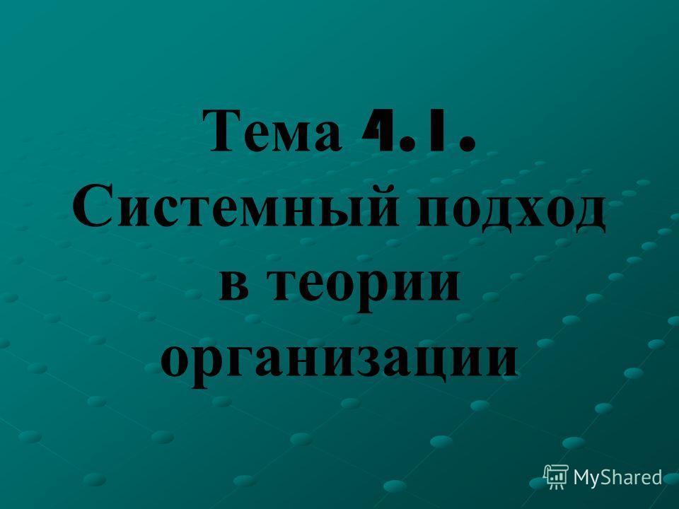 Тема 4.1. Системный подход в теории организации