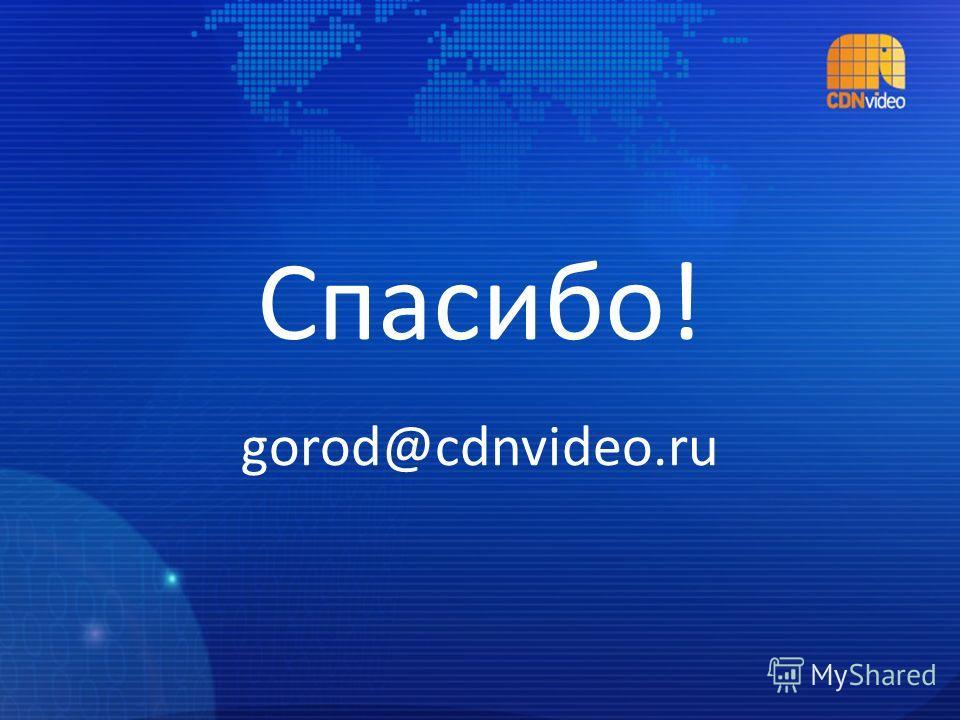 Спасибо! gorod@cdnvideo.ru