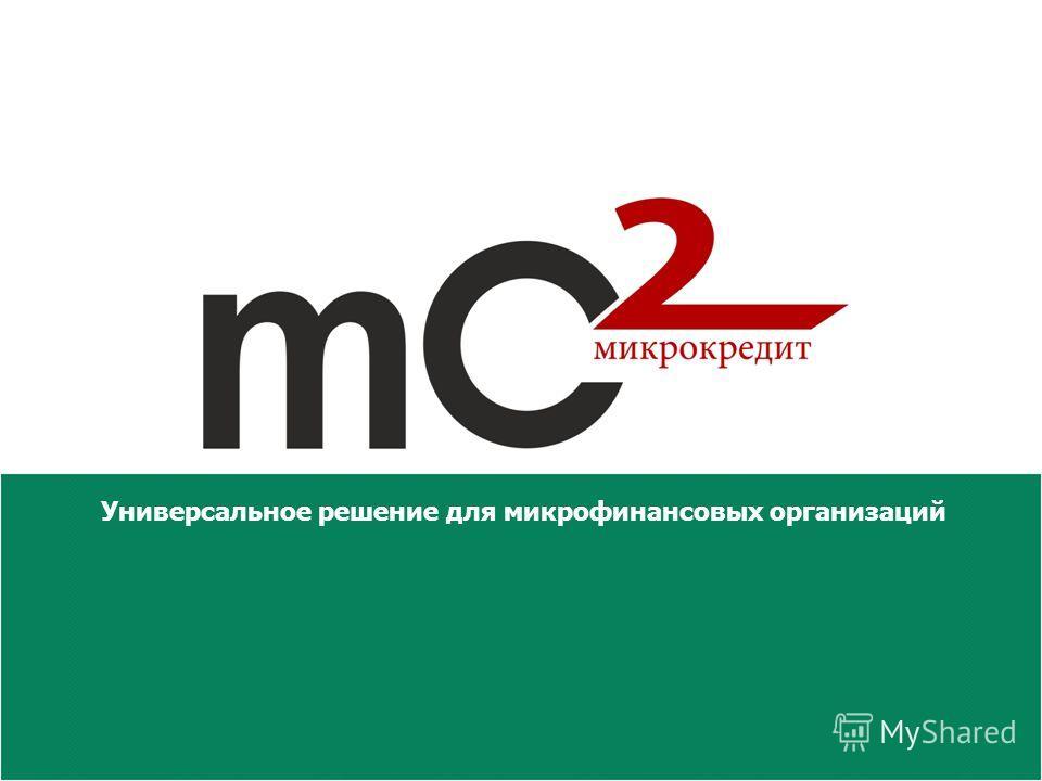 Универсальное решение для микрофинансовых организаций