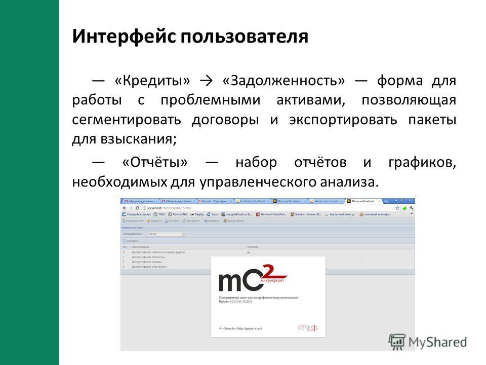 Интерфейс пользователя «Кредиты» «Задолженность» форма для работы с проблемными активами, позволяющая сегментировать договоры и экспортировать пакеты для взыскания; «Отчёты» набор отчётов и графиков, необходимых для управленческого анализа.