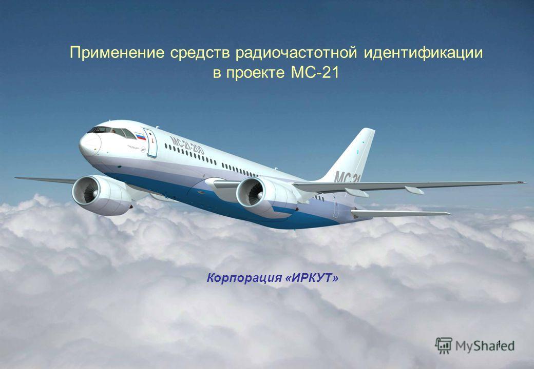 1 Применение средств радиочастотной идентификации в проекте МС-21 Корпорация «ИРКУТ»