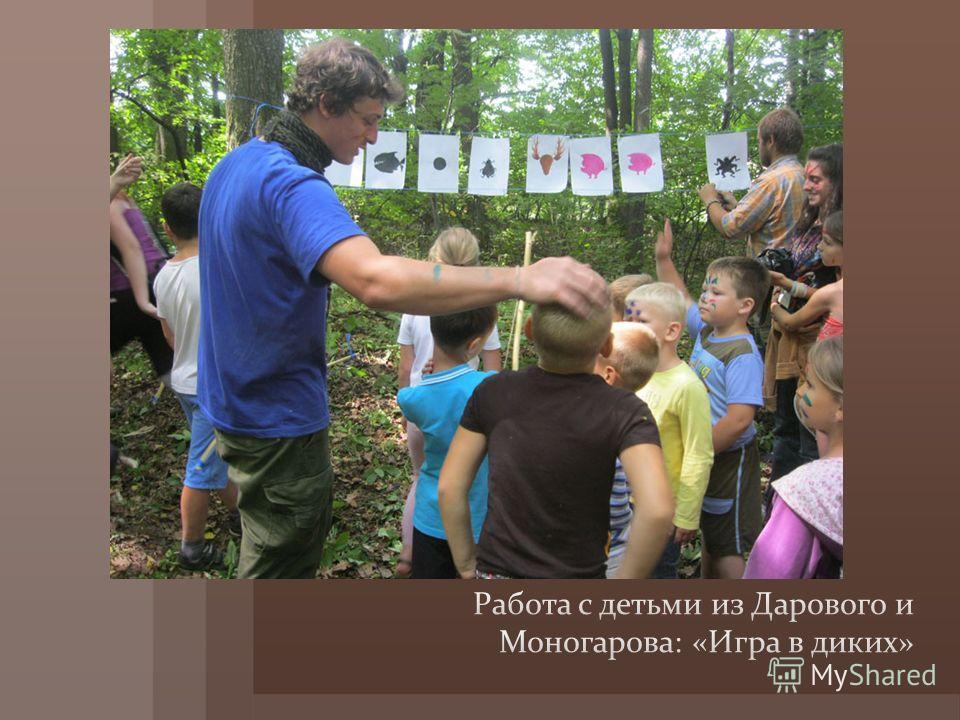 Работа с детьми из Дарового и Моногарова: «Игра в диких»