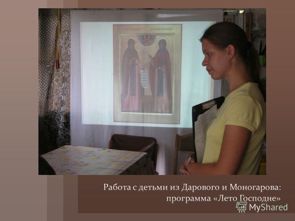Работа с детьми из Дарового и Моногарова: программа «Лето Господне»