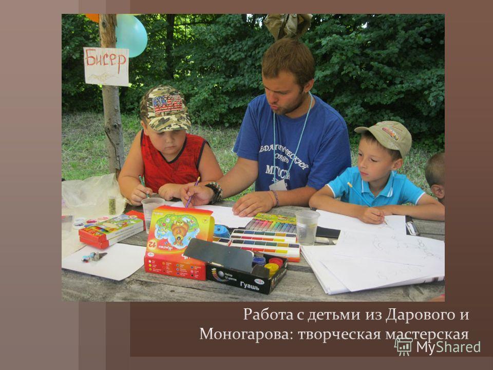 Работа с детьми из Дарового и Моногарова: творческая мастерская