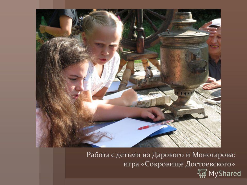 Работа с детьми из Дарового и Моногарова: игра «Сокровище Достоевского»