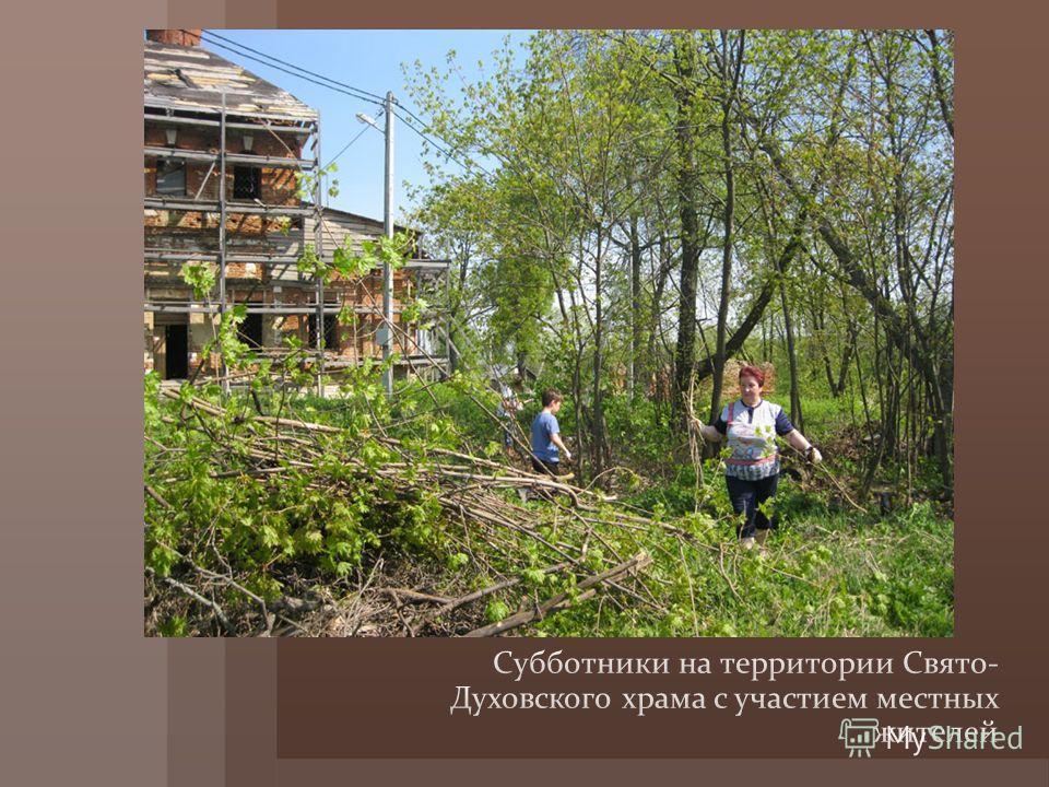 Субботники на территории Свято- Духовского храма с участием местных жителей