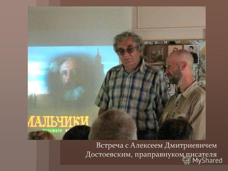 Встреча с Алексеем Дмитриевичем Достоевским, праправнуком писателя