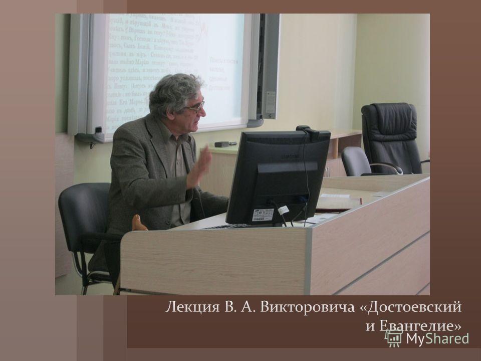 Лекция В. А. Викторовича «Достоевский и Евангелие»