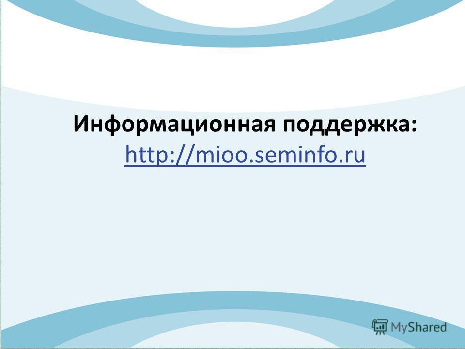 Информационная поддержка: http://mioo.seminfo.ru