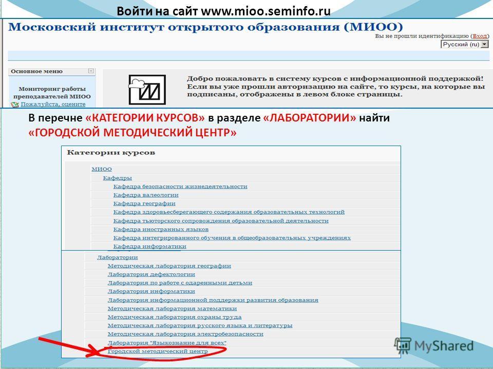 Войти на сайт www.mioo.seminfo.ru В перечне «КАТЕГОРИИ КУРСОВ» в разделе «ЛАБОРАТОРИИ» найти «ГОРОДСКОЙ МЕТОДИЧЕСКИЙ ЦЕНТР»