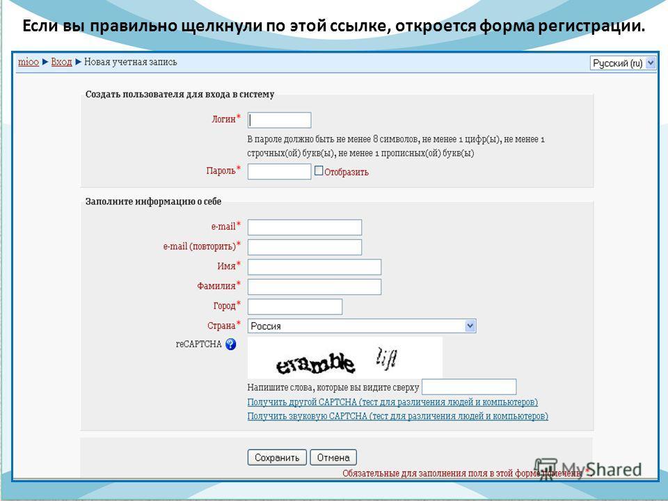 Если вы правильно щелкнули по этой ссылке, откроется форма регистрации.