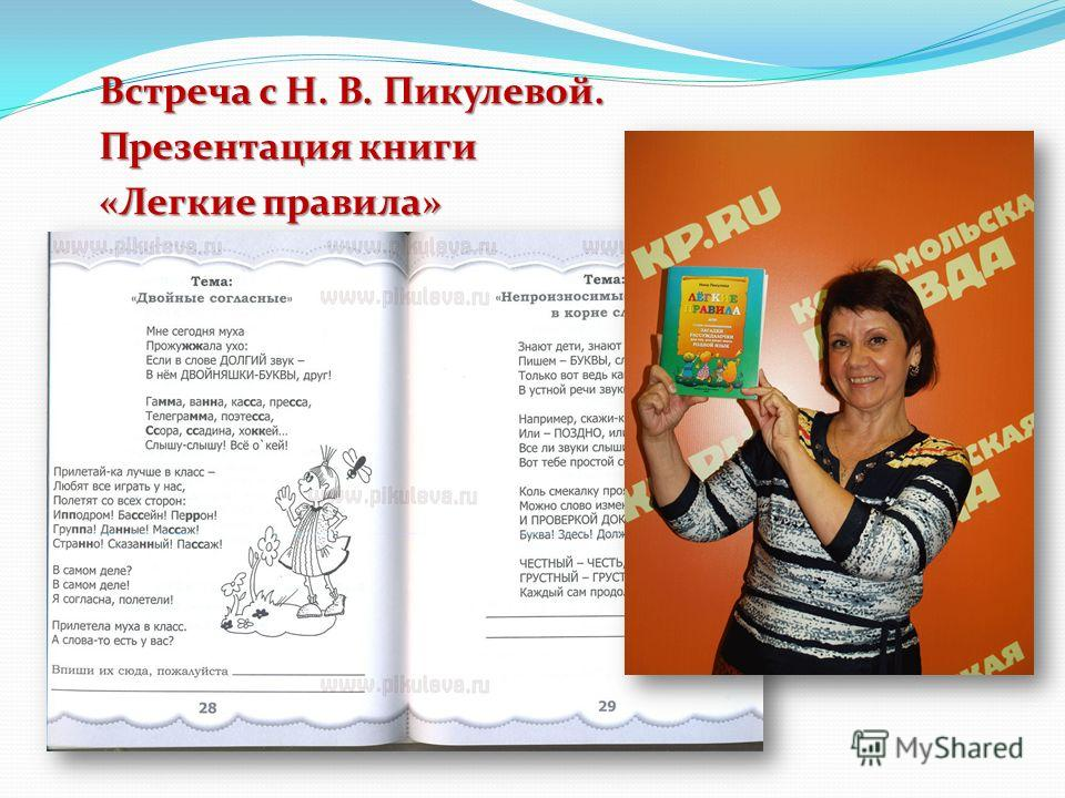 Встреча с Н. В. Пикулевой. Презентация книги «Легкие правила»
